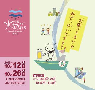 【最終】水辺バルリーフレットのコピー.jpg