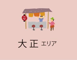 大正エリア.jpg