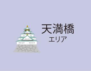 天満橋エリア.jpg