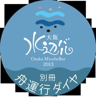 舟運航ダイヤ_web素材.png