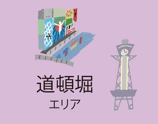 道頓堀エリア.jpg