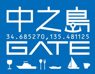 中之島GATE.jpg