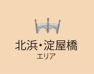 北浜・淀屋橋エリア.jpg